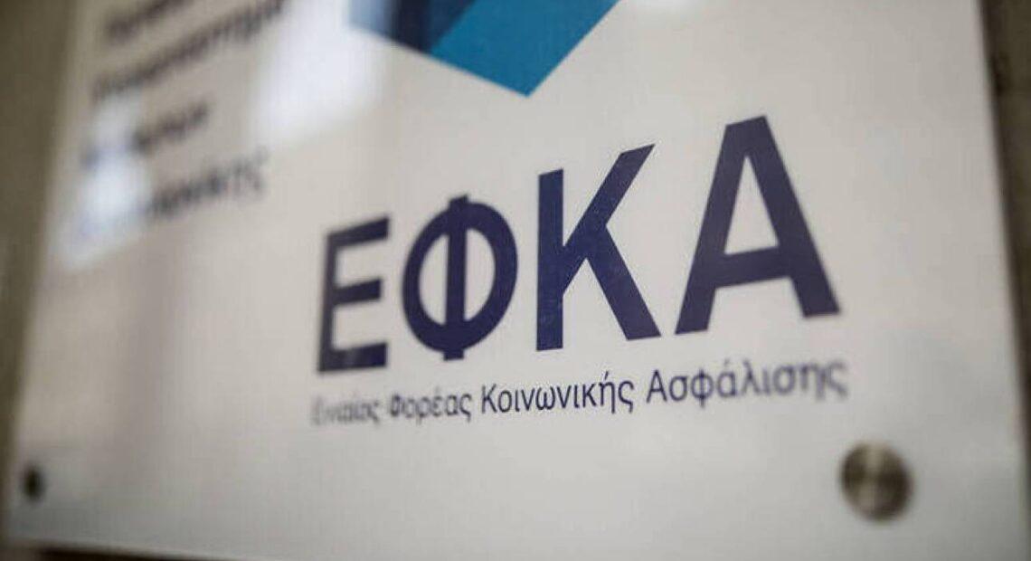 eΕΦΚΑ: Έναρξη λειτουργίας των νέων τοπικών διευθύνσεων Δ΄ Βορείου Τομέα Αθήνας και Β΄ Ηρακλείου