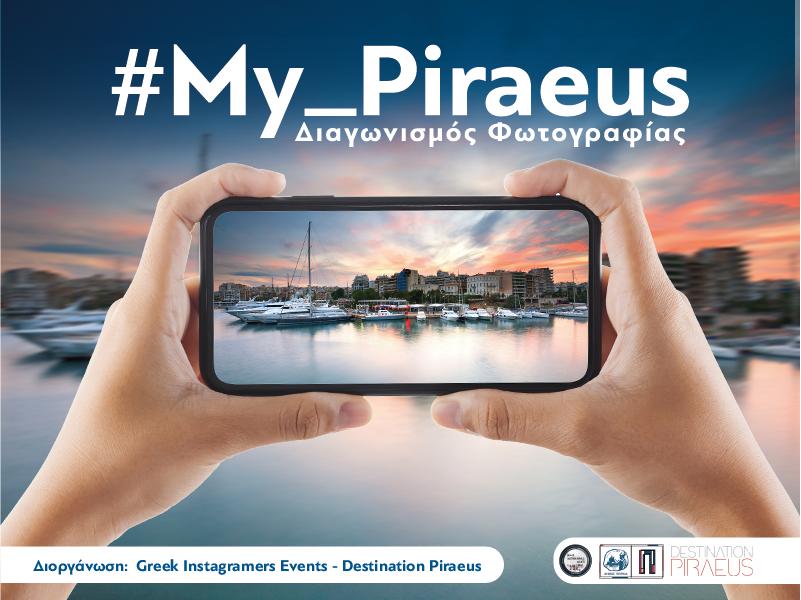 #My_Piraeus Photo Contest Kicks Off