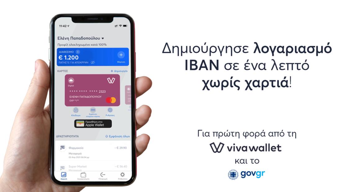 Viva Wallet: Πρώτη στην Ελλάδα προσφέρει τραπεζικό λογαριασμό χωρίς χαρτιά