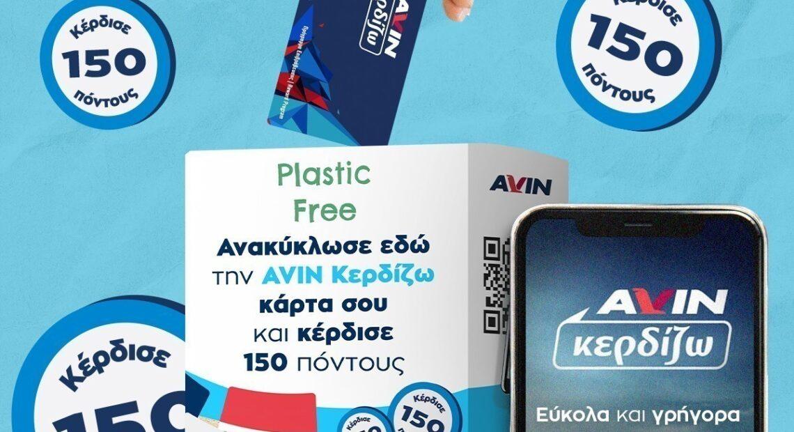 AVIN PLASTIC FREE: Ανακύκλωσε την πλαστική κάρτα σου AVIN Κερδίζω
