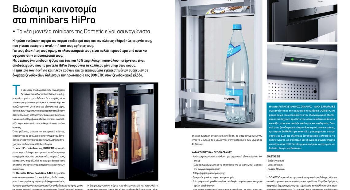 ΑΦΟΙ ΣΑΜΑΡΑ ΙΚΕ – DOMETIC: Βιώσιµη καινοτοµία στα minibars HiPro