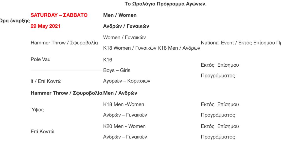 Βενιζέλεια: Πρόγραμμα και συμμετοχές Ελλήνων στα δρομικά
