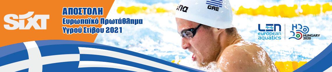 Βουδαπέστη 2021: Αναχωρεί η Εθνική κολύμβησης με 5 σκυτάλες!