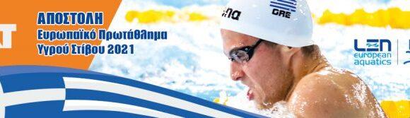 Βουδαπέστη 2021: Αναχώρησε για Ουγγαρία η Εθνική κολύμβησης