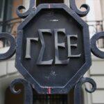 ΓΣΕΕ: Ικανοποίηση για την υποχρεωτική κλαδική σύμβαση των ξενοδοχοϋπαλλήλων