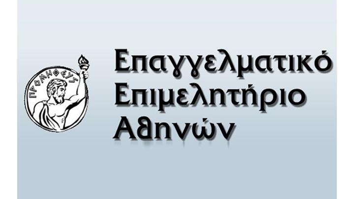 Επαγγελματικό Επιμελητήριο Αθηνών: Οι 5 προβληματισμοί του για το νέο εργασιακό νομοσχέδιο