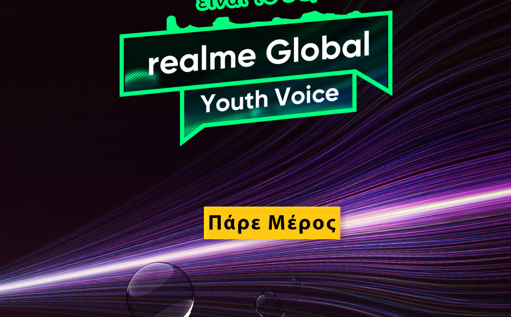 Η realme αναζητά τον εκπρόσωπο της για το πρώτο realme Global Youth Voice