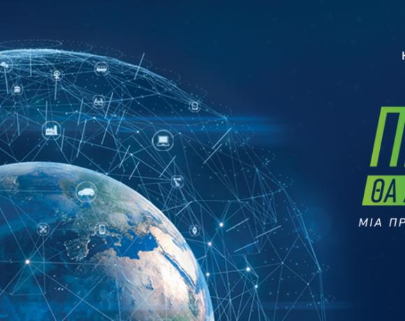 Πώς το 5G θα αλλάξει τον κόσμο: Οι experts απαντούν