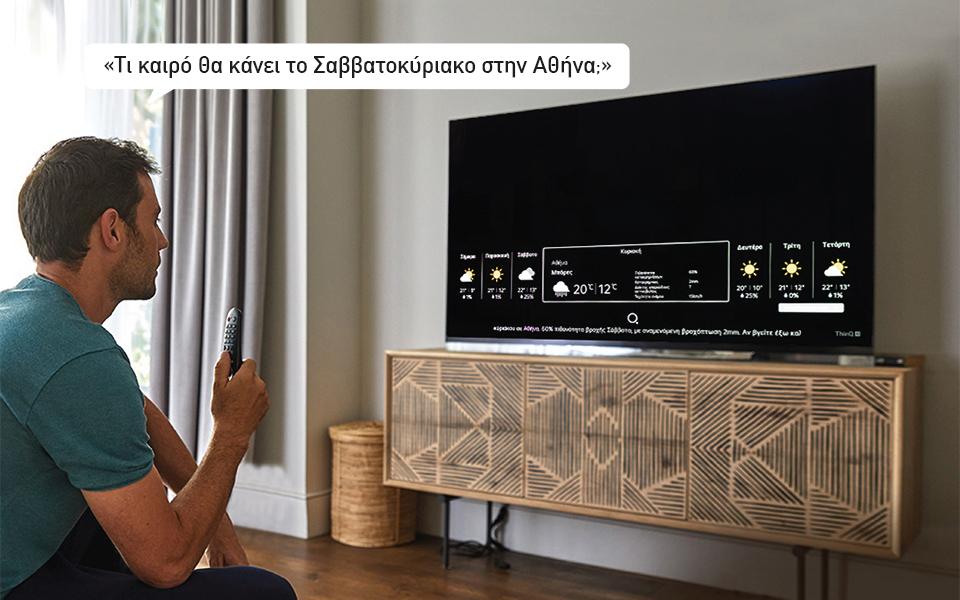 To LG ThinQ AI αποκτά δυνατότητα φωνητικών εντολών στα Ελληνικά