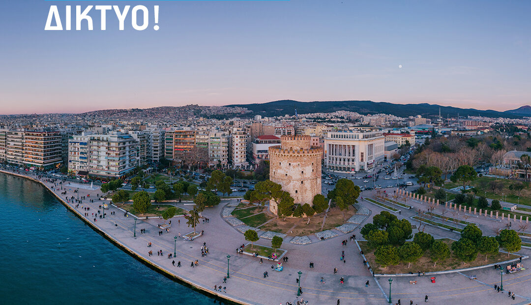 AEGEAN Connects Thessaloniki with 5 New Destinations Abroad