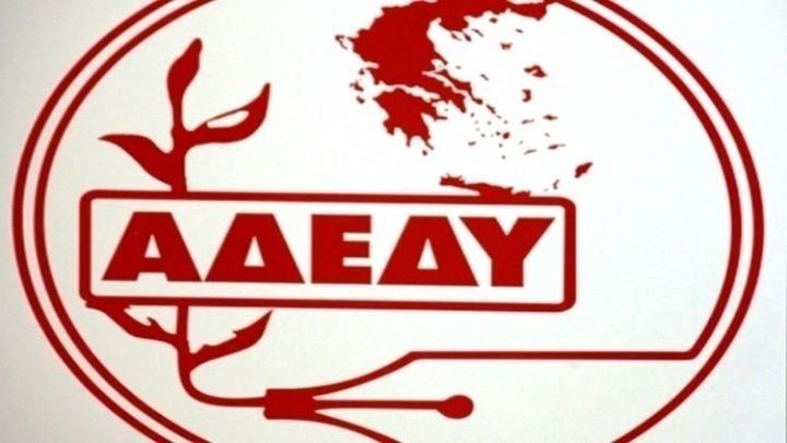 Απεργία ΑΔΕΔΥ: Κρίθηκε παράνομη έως τις 10:00