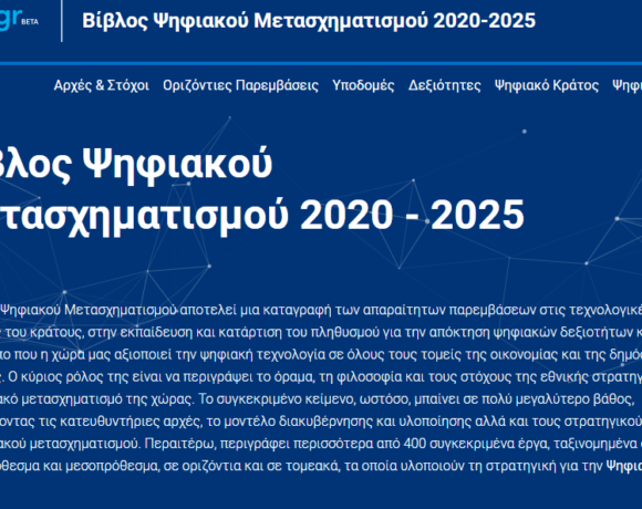 Βίβλος Ψηφιακού Μετασχηματισμού: Η Ελλάδα χρηματοδοτεί το σύνολο της ψηφιακής της στρατηγικής