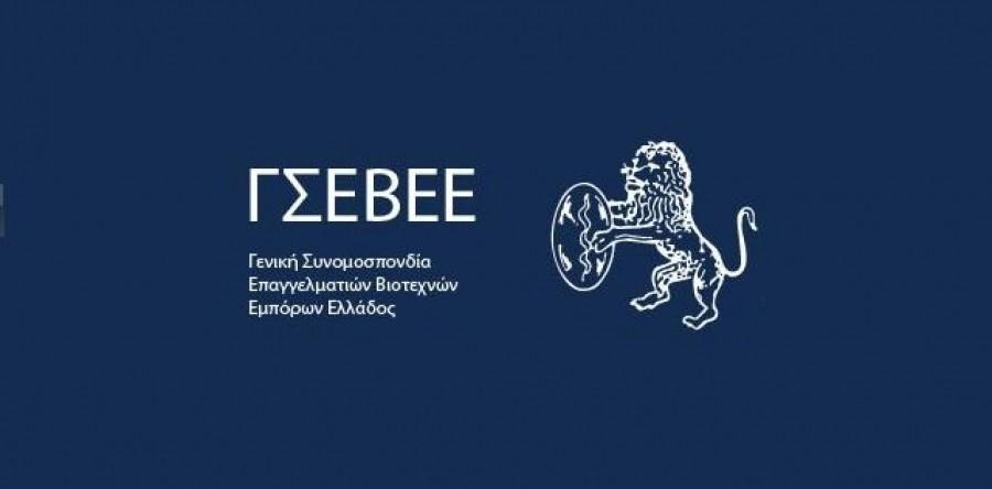 ΓΣΕΒΕΕ: Για ποιους κλάδους ζητά παράταση καταβολής δόσεων οφειλών Μαΐου 2021