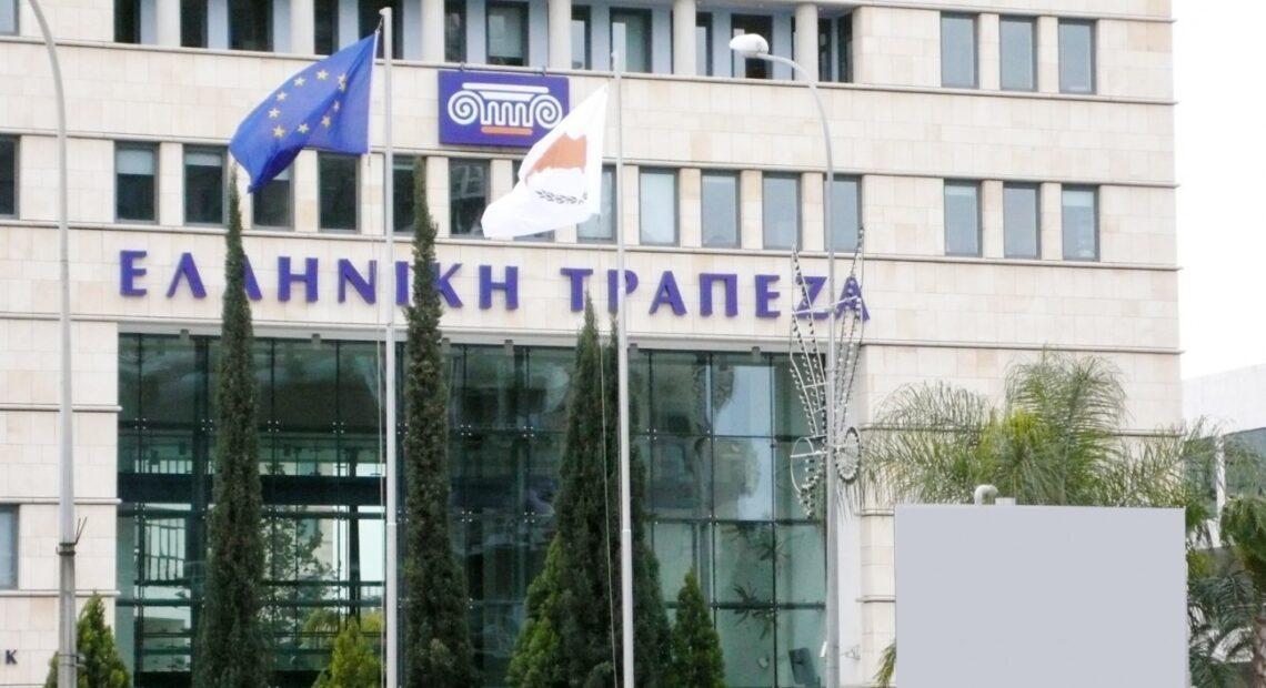 Ελληνική Τράπεζα: Κέρδη 12,9 εκατ