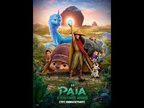 Η ΡΑΪΑ ΚΑΙ Ο ΤΕΛΕΥΤΑΙΟΣ ΔΡΑΚΟΣ (Raya and the Last Dragon) - Trailer (μεταγλ)