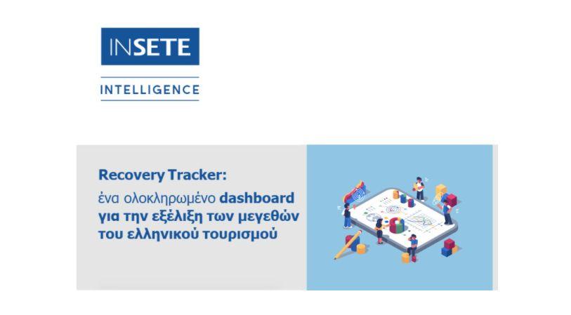 ΙΝΣΕΤΕ: Recovery Tracker για τον ελληνικό τουρισμό