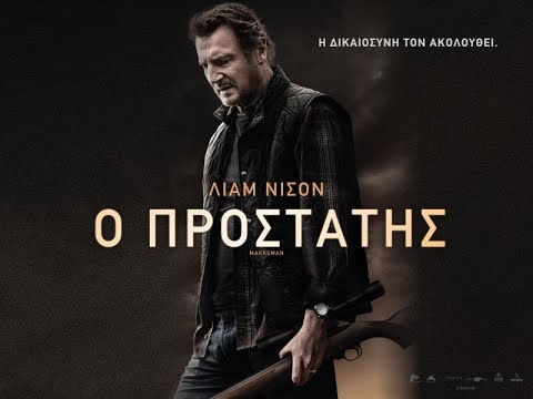 Ο ΠΡΟΣΤΑΤΗΣ (Marksman) - Trailer (greek subs)