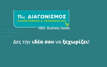 Οι νικητές του 11ου Διαγωνισμού Καινοτομίας & Τεχνολογίας του NBG Business Seeds