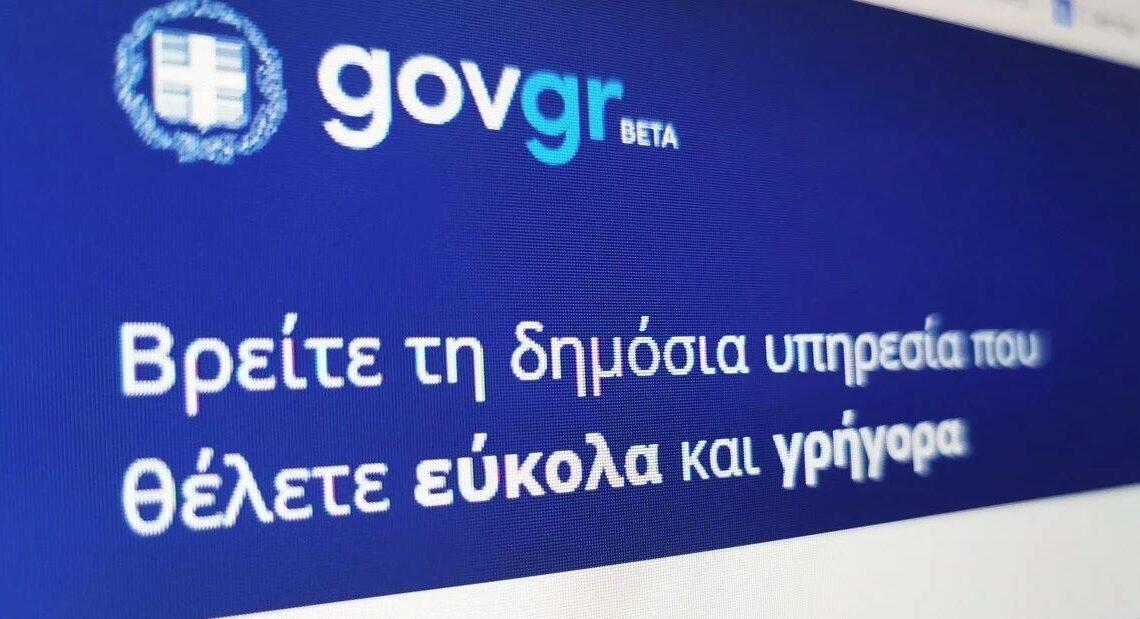 Προσοχή: Ποιες υπηρεσίες του gov