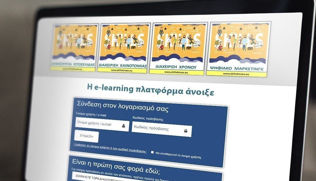 Skills4MSEs: Άνοιξε η πλατφόρμα ενδυνάμωσης δεξιωτήτων