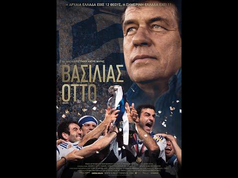 ΒΑΣΙΛΙΑΣ ΟΤΤΟ (King Otto) - Trailer