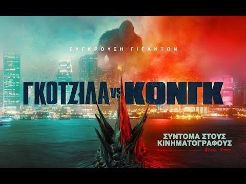 ΓΚΟΤΖΙΛΑ VS ΚΟΝΓΚ (Godzilla VS Kong) - Official Trailer (greek subs)