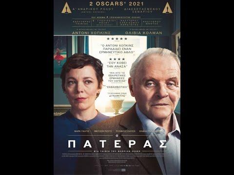 Ο ΠΑΤΕΡΑΣ (The Father) - Trailer (greek subs)