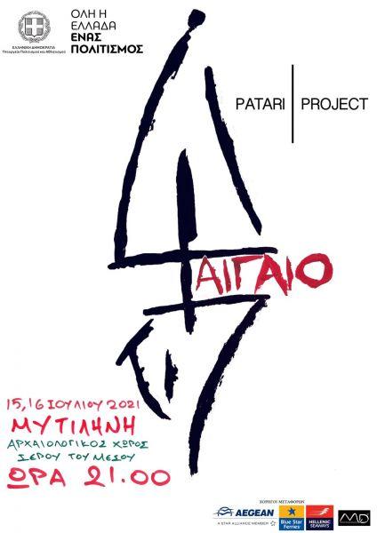 Πρεμιέρα του προγράμματος «Όλη η Ελλάδα ένας πολιτισμός» – 140 εκδηλώσεις σε όλη τη χώρα