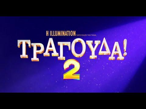 ΤΡΑΓΟΥΔΑ! 2 (Sing 2) - Trailer (μεταγλ)
