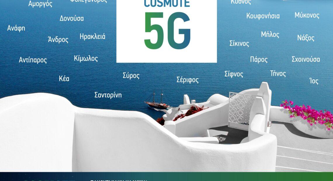 COSMOTE 5G στα νησιά των Κυκλάδων και 97% πληθυσμιακή κάλυψη στην Αθήνα