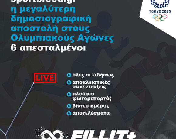 H Streamflow φέρνει κοντά την TeamHellas, LIVE από τους Ολυμπιακούς Αγώνες του TOKYO2020