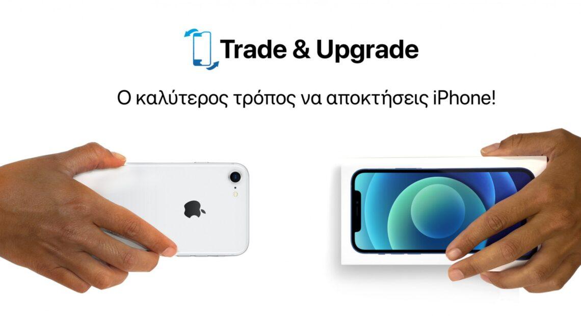 iStorm και Green Panda: Άμεση ανταμοιβή έως και 600 ευρώ για την επιστροφή iPhone
