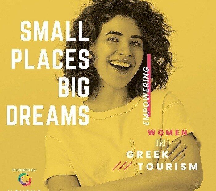 MeXOXO: Εκπαιδευτικό πρόγραμμα εργασίας για 300 γυναίκες στον τουρισμό