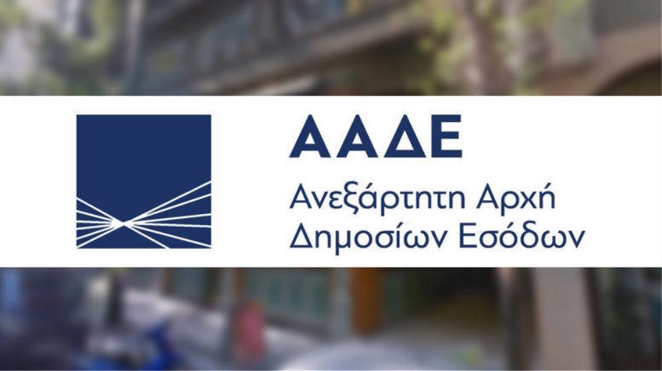 ΑΑΔΕ – Timologio: Η νέα εφαρμογή για ελεύθερους επαγγελματίες και μικρές επιχειρήσεις