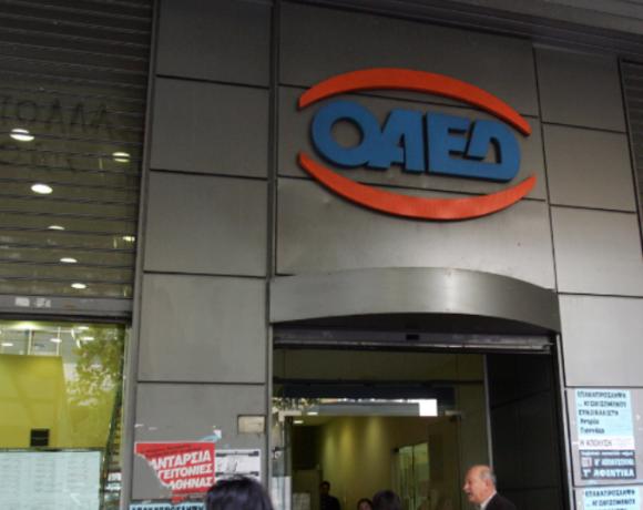 ΟΑΕΔ: Πότε ξεκινούν οι αιτήσεις για 4