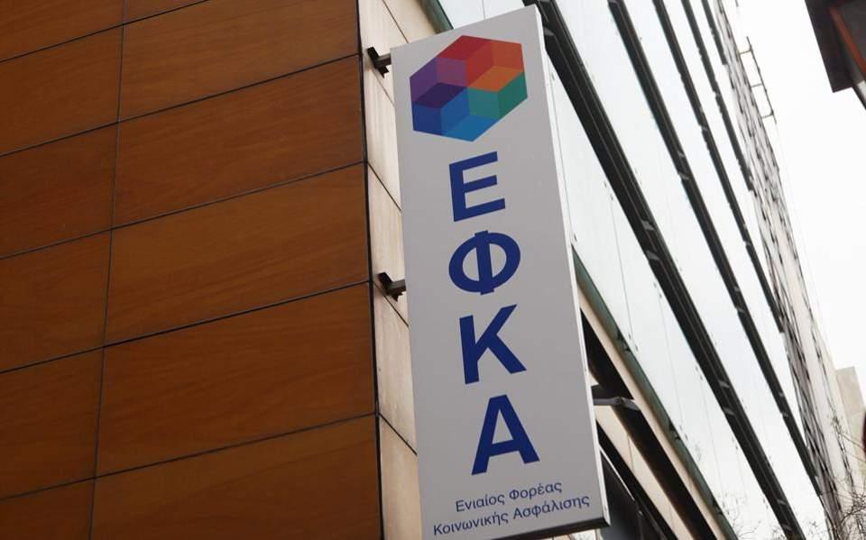 e-ΕΦΚΑ: Σε λειτουργία νέες τοπικές διευθύνσεις από σήμερα για την καλύτερη εξυπηρέτηση πολιτών