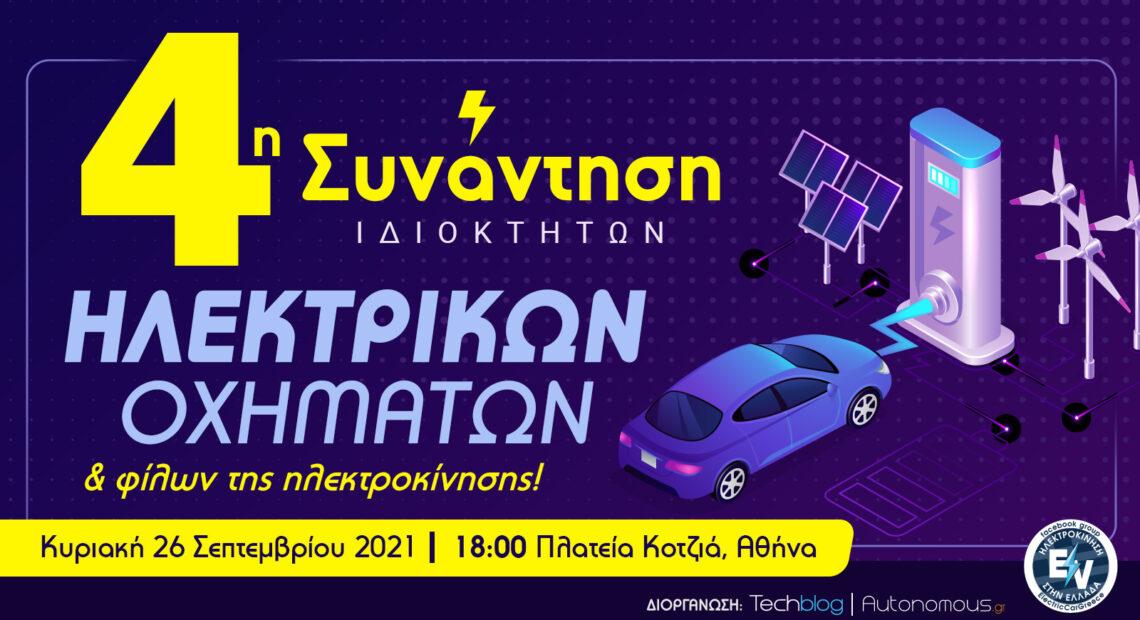 4η Συνάντηση ιδιοκτητών ηλεκτρικών οχημάτων και φίλων της ηλεκτροκίνησης