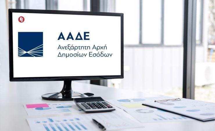 ΑΑΔΕ: Μαζικοί συμψηφισμοί οφειλών με επιστροφές φόρων, αποζημιώσεις ενοικίων και πάγιες δαπάνες
