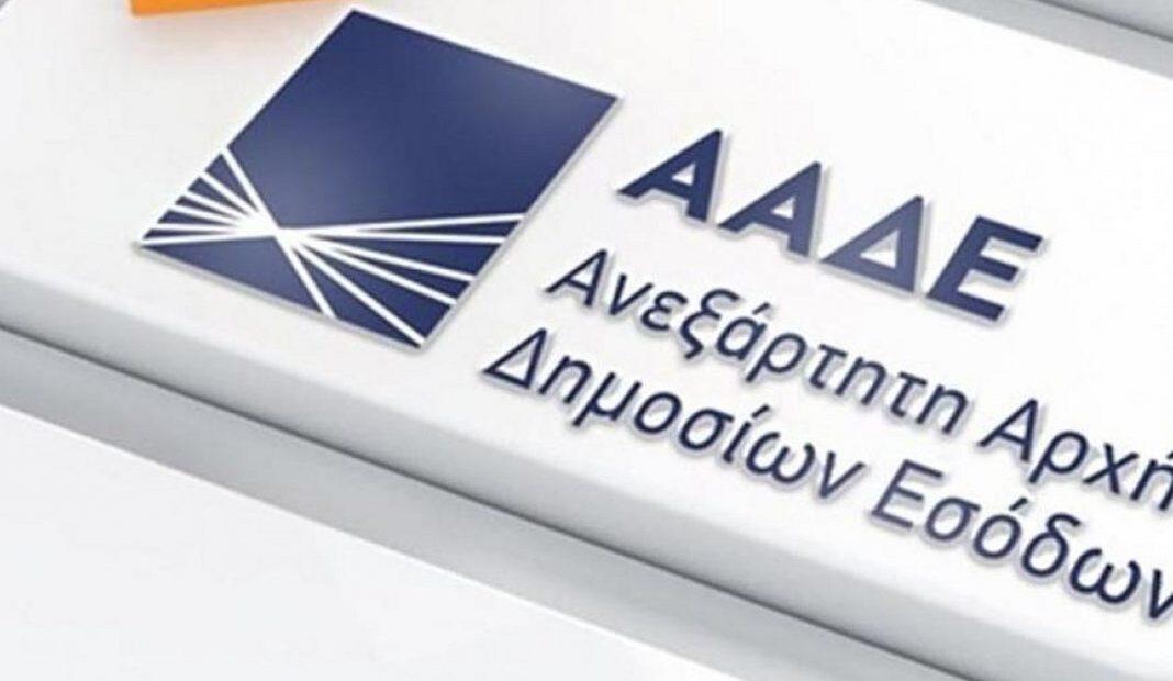 ΑΑΔΕ: Ποινικές διώξεις για απλήρωτα χρέη και φοροδιαφυγή ύψους 14,6 δισ