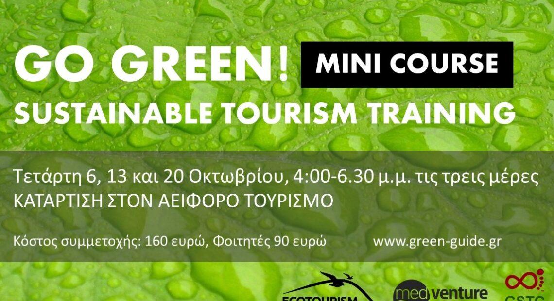 Απόκτησε δεξιότητες στον αειφόρο τουρισμό και κάνε την επιχείρησή σου βιώσιμη