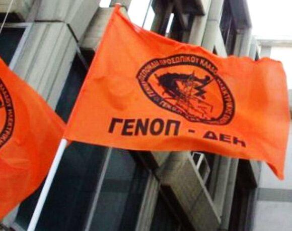 ΓΕΝΟΠ: Για ποια ημέρα αποφάσισε 24ωρη απεργία