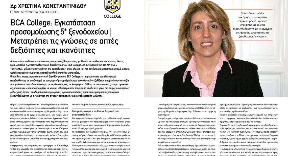 Δρ Χριστίνα Κωνσταντινίδου – BCA College: Εγκατάσταση προσοµοίωσης 5* ξενοδοχείου   Μετατρέπει τις γνώσεις σε απτές δεξιότητες και ικανότητες