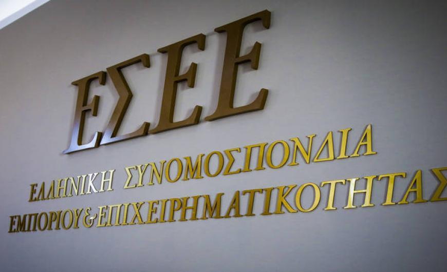 ΕΣΕΕ: Κατάρτιση για 7