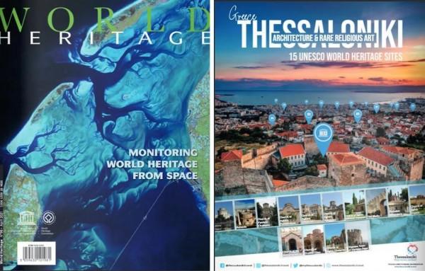 Η Θεσσαλονίκη σε πρώτο πλάνο από την UNESCO