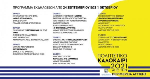 Μίκης Θεοδωράκης – Συναυλία-αφιέρωμα στον μεγάλο συνθέτη στις παλιές φυλακές Ωρωπού