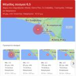 Νικαράγουα – Σεισμός 6,5 Ρίχτερ – Δεν υπάρχουν πληροφορίες για θύματα ή υλικές ζημιές