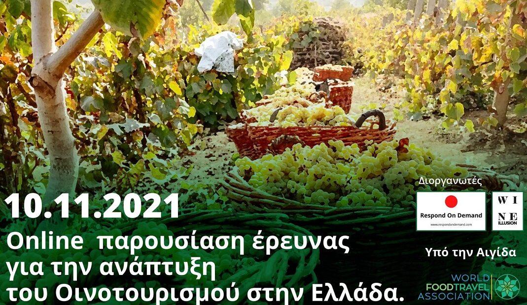 Παρουσίαση έρευνας για την ανάπτυξη του οινοτουρισμού στην Ελλάδα