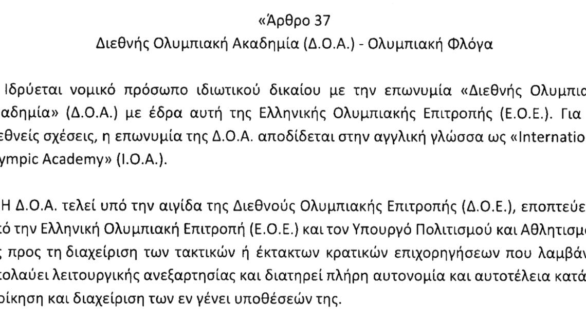 Πρόσωπο ιδιωτικού δικαίου η ΔΟΕ με τροπολογία Αυγενάκη