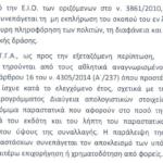 Σημεία και τέρατα βρήκε η Αρχή Διαφάνειας στην ΕΙΟ, στη δικαιοσύνη η υπόθεση, υπόλογη η διοίκηση