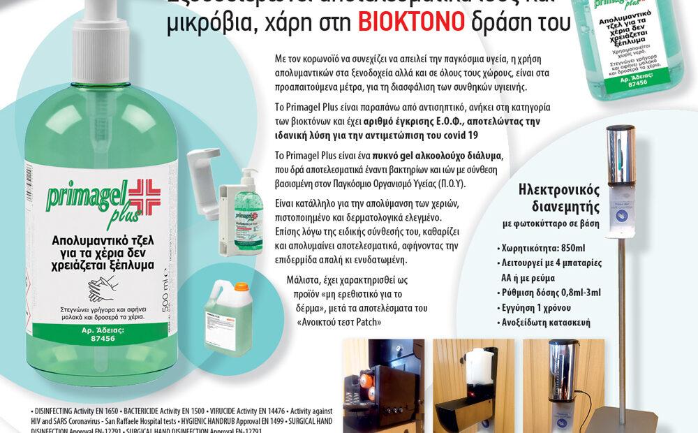 """Χ. Θεοχάρης: """"Το brand Ελλάδα, πιο δυνατό από ποτέ"""